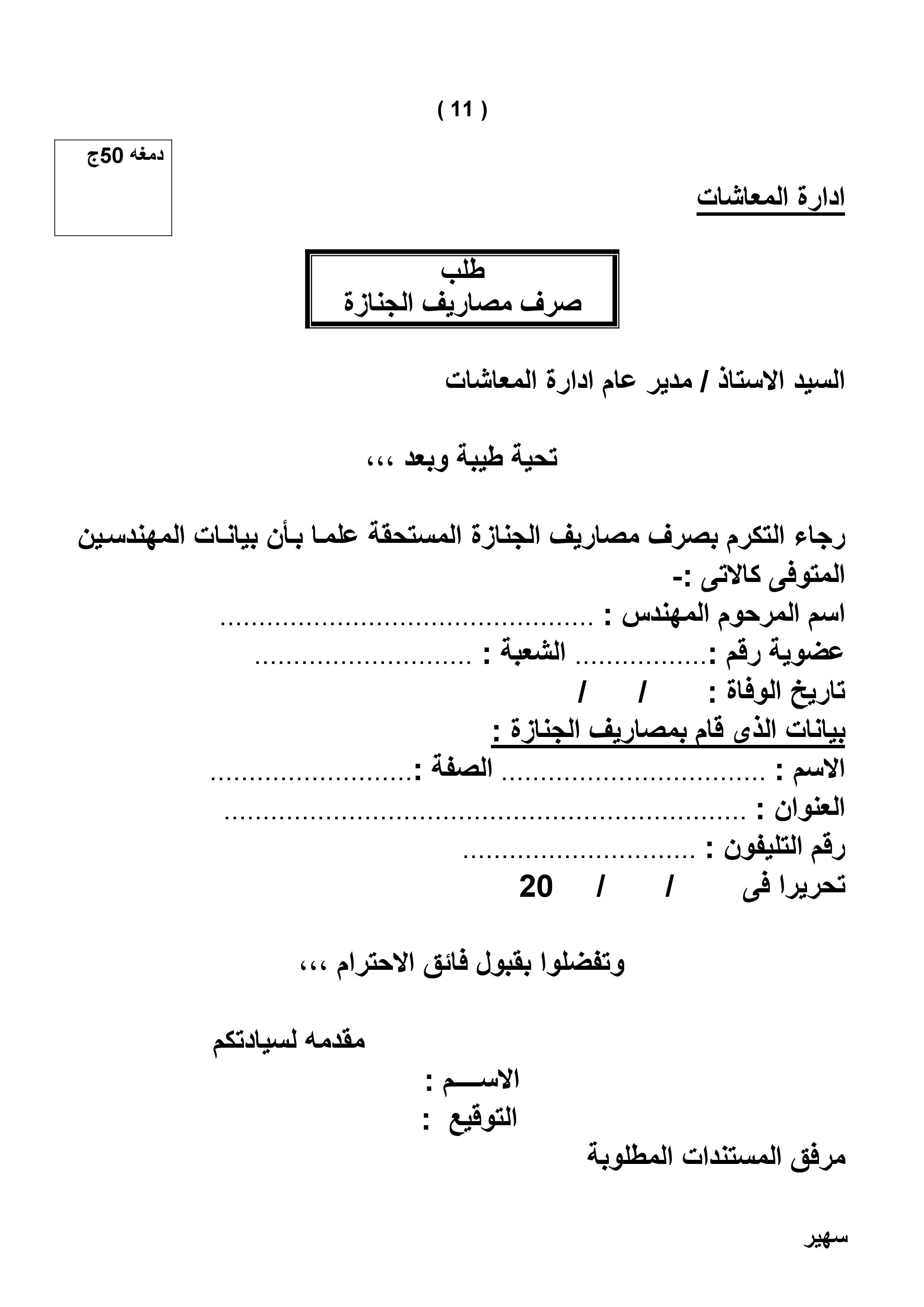 استمارة اشتراك في نادي كتاب الطفل
